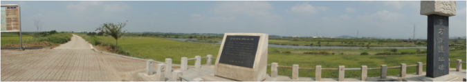 Site of the destroyed Maseokbo reservoir