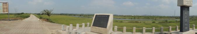 Site of the destroyed Maseokbo reservoir